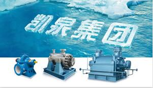 上海凯泉泵业集团有限公司